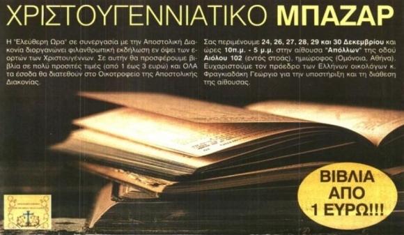Ελεύθερη Ωρα, οπισθόφυλλο 25/12/2015. Η εφημερίδα συνδιοργανώνει χριστουγεννιάτικο μπαζάρ σε αίθουσα κοντά στην Ομόνοια, από τις 24 μέχρι τις 30 Δεκεμβρίου 2015, σε συνεργασία με την 'Αποστολική Διακονία'. Κάτω αριστερά το έμβλημα της οργάνωσης 'Αποστολική Διακονία' της Εκκλησίας της Ελλάδας.