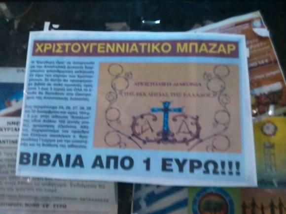 H αφίσα στην είσοδο του πωλητηρίου όπου η Αποστολική Διακονία της Εκκλησίας της Ελλάδος πωλεί βιβλία που υποδαυλίζουν αρχαϊσμούς και κηρύσσουν το μίσος! Στις συνοδευτικές φωτογραφίες, μπορείτε να αντιληφθείτε τι ακριβώς εννοεί η Εκκλησία όταν αναφέρεται στα βιβλία και στην ανάγνωση. The Books' Journal