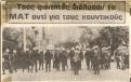 1979-11-12 - Θεσσαλονίκη Ενάντια στο Νόμο 815 Συλλήψεις από ΜΑΤ-01 - matthessaloniki
