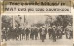 1979-11-12 – Θεσσαλονίκη Ενάντια στο Νόμο 815 Συλλήψεις από ΜΑΤ-01 –matthessaloniki