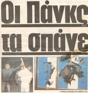 Οι πανκς τα σπάνε. Πρωτοσέλιδο Οκτώβριος 1984. Επιχειρήσεις Αρετή του Μποσινάκης