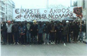 «Ο ανθός της Ελληνικής Νεολαίας», Ιανουάριος 1990, αθώωση Μελίστα.