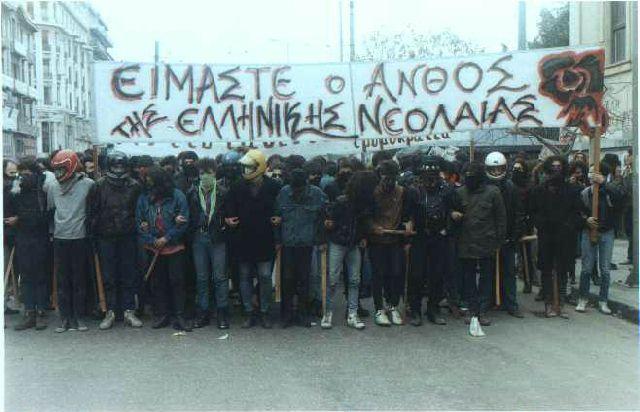 Είμαστε ο ανθός της Ελληνικής Νεολαίας, Ιανουάριος 1990, αθώωση Μελίστα.