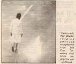 1985-05-09 – Χημείο Πρώτη κατάληψη μετά την απαγόρευση συγκέντρωσης διαμαρτυρίας στην πλατεία για επιχειρήσεις αρετής-01 –trikupi