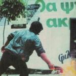 1985-05-09 – Χημείο Πρώτη κατάληψη μετά την απαγόρευση συγκέντρωσης διαμαρτυρίας στην πλατεία για επιχειρήσεις αρετής-10 –molotov2