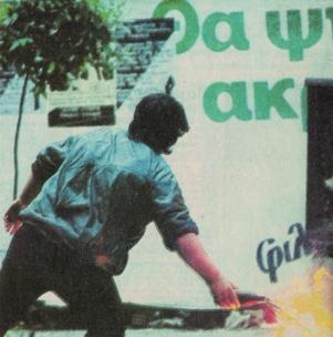 1985-05-09 - Χημείο Πρώτη κατάληψη μετά την απαγόρευση συγκέντρωσης διαμαρτυρίας στην πλατεία για επιχειρήσεις αρετής-10 - molotov2