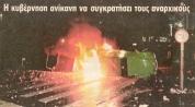 1985-11-17+18 - Χημείο Δεύτερη κατάληψη για φόνο Καλτεζά + Επέμβαση ΜΑΤ-57 - 2cv 2