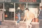 1985-11-17+18 – Χημείο Δεύτερη κατάληψη για φόνο Καλτεζά + Επέμβαση ΜΑΤ-10 –trapeza7