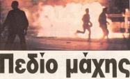 1987-11-17 - Πολυτεχνείο-05 - battleground
