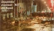 1988-03-ΜΑΡ - Νομική - Οδοφράγματα-02 - odofragmata3