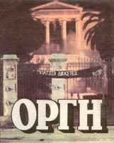 1988-09-ΣΕΠ - Δίκη Μελίστα-14 - orgi