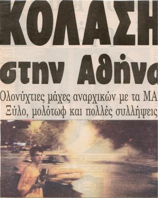 1988-09-ΣΕΠ - Συναυλία PIL-01 - kolasi