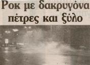 1988-09-ΣΕΠ - Συναυλία PIL-03 - Ροκ με δακρυγόνα πέτρες και ξύλο - fire2