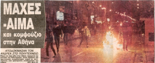 1989-11-16 - Πολυτεχνείο-09 - odofragmata5