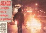 1989-11-17 - Πολυτεχνείο-10 - 1011