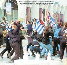 Θεσσαλονίκη, Πλατεία Αριστοτέλους. Συμπλοκές Αναρχικών με μέλη της Χρυσής Αυγής, άνοιξη του 2002.