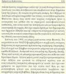 Νίκος Μιχαλολιάκος, Εχθροί του καθεστώτος, Χρυσή Αυγή 1993-1998, εκδόσεις Ασκάλων, Αθήνα, 2000, σελίδα 131. Τότε τη διαφήμιζαν τη συμμετοχή τους στον πόλεμο. Μετά το ξέχασαν εντελώς, όπως ξέχασαν και τους 'συναγωνιστές' που βρέθηκαν εκεί «για μια Μεγάλη Ελλάδα σε μια ελεύθερη Ευρώπη δίχως μουσουλμάνους και αμερικανοσιωνιστές».
