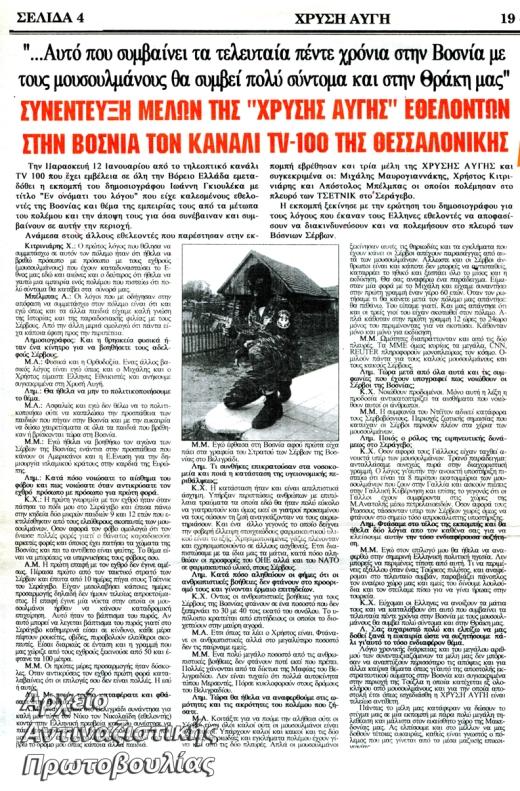 Τα τρία στελέχη της Χρυσής Αυγής (Μιχάλης Μαυρογιαννάκης, Αποστόλης Μπέλμπας και Χρήστος Κιτρινιάρης) και μέλη της ΕΕΦ δίνουν συνέντευξη στον μετέπειτα υπουργό της ΝΔ Κώστα Γκιουλέκα στον τηλεοπτικό σταθμό TV-100 της Θεσσαλονίκης, Ιανουάριος 1996.