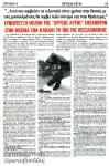 Τα τρία στελέχη της Χρυσής Αυγής (Μιχάλης Μαυρογιαννάκης, Αποστόλης Μπέλμπας και Χρήστος Κιτρινιάρης) και μέλη της ΕΕΦ δίνουν συνέντευξη στον μετέπειτα υπουργό της ΝΔ Κώστα Γκιουλέκα στον τηλεοπτικό σταθμό TV-100 της Θεσσαλονίκης, Ιανουάριος 1996. «Αγωνιζόμαστε για μια Μεγάλη Ελλάδα σε μια ελεύθερη Ευρώπη δίχως μουσουλμάνους και αμερικανοσιωνιστές». «Λόγοι υπήρχαν πολλοί. Κύριος λόγος, όμως, ήταν ιδεολογικός. Εγώ, όπως και πολλοί άλλοι Ελληνες εθελοντές, ανήκουμε σε ένα συγκεκριμένο πολιτικό χώρο, συγκεκριμένα ανήκουμε στη Χρυσή Αυγή, κι αυτός ήταν ο κύριος λόγος που ανεβήκαμε επάνω». «Ο πρώτος λόγος που θέλησα να συμμετάσχω σε αυτόν τον πόλεμο ήταν ότι ήθελα να βρεθώ πρόσωπο με πρόσωπο με τους εχθρούς -μουσουλμάνους- που έχουν καταδυναστεύσει το έθνος μας εδώ και αιώνες, και ο δεύτερος ότι ήθελα να γευτώ μια εμπειρία ενός πολέμου που πιστεύω ότι πολύ σύντομα θα κατέβει στα σύνορά μας». Από το υποκεφάλαιο Σε ποιο βαθμό ήταν εθνικοσοσιαλιστική η Ελληνική Εθελοντική Φρουρά ΕΕΦ;;; Εξαγωγή χρυσαυγιτισμού σε 'πατριωτικό περιτύλιγμα' - «Για τη Λευκή Φυλή και την Ορθοδοξία, ενάντια στον Τούρκο και στον Εβραίο υπάνθρωπο» της έρευνας με τίτλο 'Η ανθρωποσφαγή στη Σρεμπρένιτσα, η Ελληνική Εθελοντική Φρουρά και η εμπλοκή της Χρυσής Αυγής'. https://xyzcontagion.wordpress.com/srebrenica/