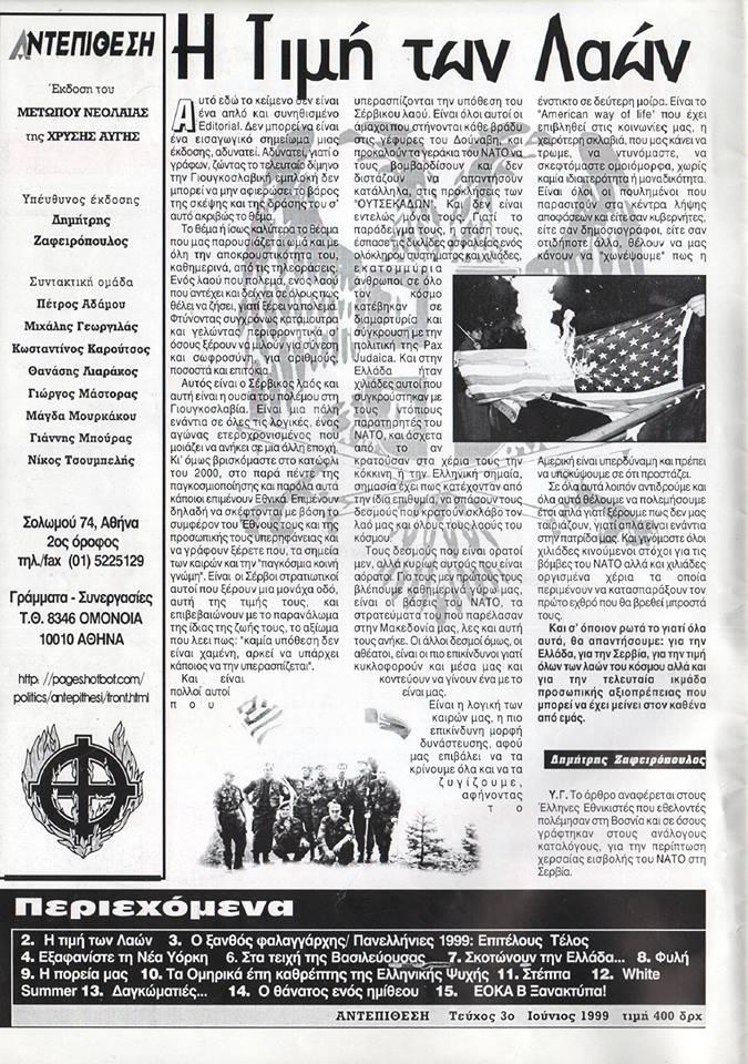 Δημήτρης Ζαφειρόπουλος, Αφιερωμένο στους Ελληνες εθνικιστές. Περιοδικό Αντεπίθεση του Μετώπου Νεολαίας της Χρυσής Αυγής, τχ #3, Ιούνιος 1999.