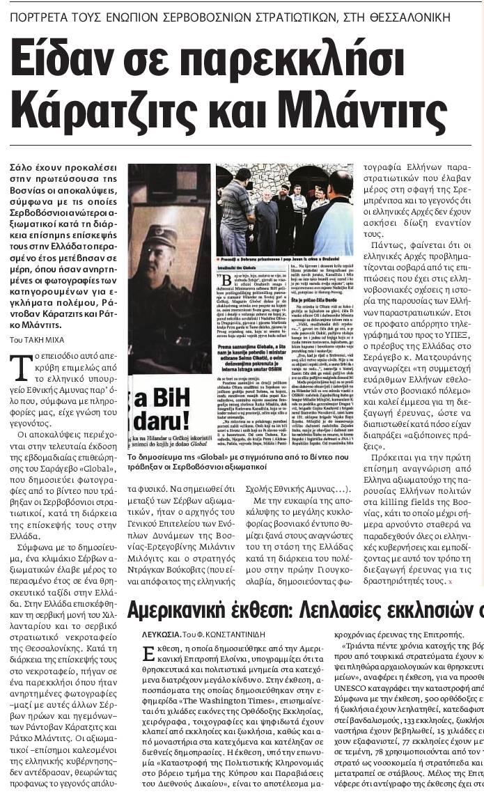 Το 2009 μάθαμε (Τάκης Μίχας, Είδαν σε παρεκκλήσι Κάρατζιτς και Μλάντιτς, Ελευθεροτυπία, 25/07/2009) πως σε απόρρητο τηλεγράφημά του προς το ΥΠΕΞ, ο πρέσβης της Ελλάδας στο Σαράγεβο κ. Ματζουράνης αναγνώριζε «τη συμμετοχή ευάριθμων Ελλήνων εθελοντών στο βοσνιακό πόλεμο» και καλούσε έμμεσα για τη διεξαγωγή έρευνας, ώστε να διαπιστωθεί κατά πόσο είχαν διαπράξει αξιόποινες πράξεις» [Σ.Σ.: Αλλη μια περίπτωση που αποδεικνύει ότι η λέξη 'ευάριθμοι' πρέπει να αποφεύγεται, αν δεν είμαστε 100% βέβαιοι ότι ο συνομιλητής καταλαβαίνει ακριβώς τι θέλουμε να πούμε· στην περίπτωση αυτή, υποθέτουμε ότι ο πρέσβης εννοούσε 'πολλοί' και όχι 'εύκολα μετρήσιμοι', δηλαδή λίγοι]. Ο κ. Μίχας έχει δηλώσει ότι υπάρχουν στην κατοχή του επίσημα έγγραφα της ελληνικής πολιτείας στα οποία γίνονται σαφείς αναφορές σε ανώτερο κυβερνητικό επίπεδο στη συμμετοχή των Ελλήνων παραστρατιωτικών. Υπόψη, μόλις λίγα χρόνια πριν, ηγετικό στέλεχος της ΕΕΦ παρευρίσκονταν σε επίσημα events με τον πρέσβη μας στο Βελιγράδι, όπως και με τον Κύπριο πρέσβη. Αμφιβάλλουμε πολύ αν το θυμάται κανείς σήμερα, αλλά το 1999, κατά τα γεγονότα του Κοσόβου, οι Σέρβοι είχαν αποσύρει τους διπλωμάτες τους από τις δυτικές χώρες και την αντιπροσώπευσή τους στις ευρωπαϊκές από αυτές είχαν αναλάβει οι Ελληνες πρεσβευτές.