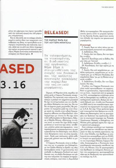 The Greek Report, 18 Μαρτίου 2016, τχ #03, σελίδα 27, Μίνα Μουστάκα, Ο Ρουπακιάς και το χαμένο στοίχημα της πολιτείας