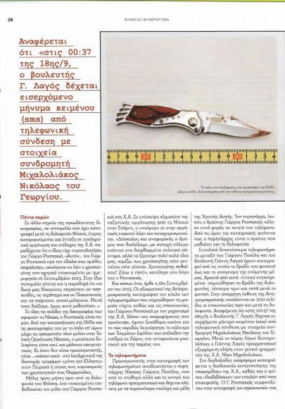 The Greek Report, 18 Μαρτίου 2016, τχ #03, σελίδα 28, Μαρία Ψαρά και Λευτέρης Μπιντέλας, 'Released!'