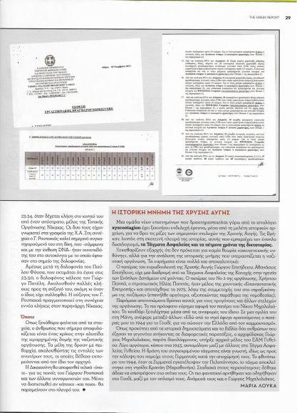 The Greek Report, 18 Μαρτίου 2016, τχ #03, σελίδα 29, Μαρία Ψαρά και Λευτέρης Μπιντέλας, 'Released!'