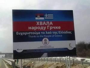 Εξοχο απτό υλικό δείγμα της πραγματικής απτής υλικής 'ελληνοσερβικής φιλίας', ο αυτοκινητόδρομος, τμήμα Stanicenje έως Pirot (East) στη Δημοκρατία της Σερβίας. Αν τυχόν υπάρχει κάποια απορία για ποιο λόγο αναρτήθηκε αυτή η πινακίδα στα σύνορα με τη Δημοκρατία της Μακεδονίας, προσέξτε κάτω αριστερά το λογότυπο, κατόπιν δείτε το ποσό, και τέλος το εργοτάξιο στο οποίο κατασκευάστηκε η πινακίδα, εδώ. Οπως γράφει και η Ομάδα Carthago: «Οι μόνοι κερδισμένοι απ' αυτό το μακελειό στην πρώην Γιουγκοσλαβία ήταν οι πάσης φύσεως εργολάβοι. Και μόνον αυτοί. Γι' άλλη μια φορά, τα κέρδη τους βασίστηκαν σε πατροπαράδοτα υλικά: Σε τούβλα συμφέροντος και σε λάσπη μισαλλοδοξίας».