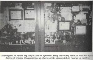 Η δήλωση των αντιστεκόμενων εργατών της Τούζλα αξίζει ξεχωριστής μνείας: «Ολοι οι τσέτνικ είναι Σέρβοι, αλλά όλοι οι Σέρβοι δεν είναι τσέτνικ» είχαν πει σε ελληνική αντιπολεμική αποστολή, και τους έδειξαν έναν τοίχο με αναγγελίες θανάτων (κηδειόχαρτα) από τις μάχες τους ενάντια στις παραστρατιωτικές ορδές των Κάρατζιτς και Μλάντιτς: Το ένα είχε σταυρό, δείγμα πως ο νεκρός ήταν Χριστιανός. Το επόμενο είχε το σήμα της Β-Ε σε μπλε χρώμα με τα λουλούδια, δείγμα ότι ο στρατιώτης ήταν άθεος. Το τρίτο είχε ημισέληνο σε πράσινο χρώμα, δηλαδή μουσουλμάνος. Το τέταρτο είχε κόκκινο αστέρι, κομμουνίστρια.