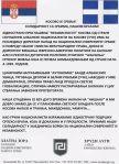 Προκήρυξη της ΧΑ για το Κόσοβο στα σερβικά.