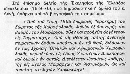 Γιάννης Γκίνης, Ιεράρχες διάκονοι της χούντας, Β έκδοση, Βασδέκης, 1981, σελίδα 116. Βιογραφικό Αμβρόσιος Λενής.