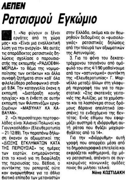 «Γιουγκοσλάβοι οι περισσότεροι πορτοφολάδες». Μόλις τα Χριστούγεννα του 1989, στο καθιερωμένο μήνυμα της Αστυνομίας για την προστασία του κοινού τις μέρες των γιορτών, η 'Δίωξη Εγκλημάτων Κατά Περιουσίας' προειδοποιεί το ελληνικό έθνος να προσέχει ιδιαιτέρως τους Γιουγκοσλάβους πορτοφολάδες. Μέσα σε ελάχιστους μήνες, η λέξη 'Γιουγκοσλάβος' θα αντικατασταθεί από τη λέξη 'Σέρβος', θα κολλήσει και η φράση 'ορθόδοξα αδέρφια', και οι Σέρβοι θα γίνουν τα πιο ηθικά και τίμια στοιχεία της Οικουμένης ολόκληρης.