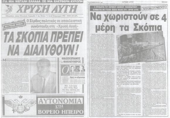 Εφημερίδα της ναζιστικής οργάνωσης, 21/02/1993. Συνέντευξη Σέσελι, «Τα Σκόπια πρέπει να διαλυθούν» και «Να χωριστούν σε 4 μέρη τα Σκόπια».