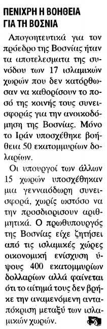 Περιοδικό Αντί, 26/04/1996, τχ #604. Πενιχρή η βοήθεια 17 ισλαμικών χωρών για τη Βοσνία.