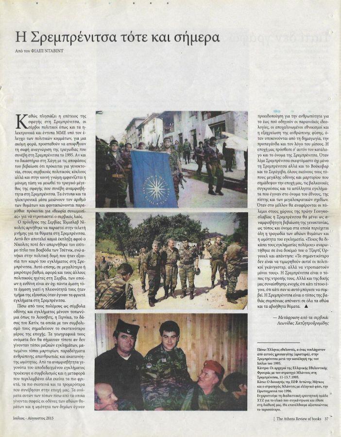Filip David, Η Σρεμπρένιτσα τότε και σήμερα, Athens Review of Books, τεύχος #064, Ιούλιος-Αύγουστος 2015, σελίδα 37. Το περιοδικό ευχαριστεί το XYZ Contagion για τις φωτογραφίες, οι οποίες προέρχονται από την πέμπτη μεγάλη έρευνα για τη Σρεμπρένιτσα και την ελληνική εμπλοκή.