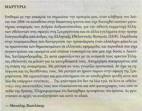 Από το περιοδικό Athens Review of Books, τχ. #64, Ιούλιος-Αύγουστος 2015. Η μαρτυρία του δημοσιογράφου Μανώλη Βασιλάκη και η εμπειρία του από την εμπλοκή του στην προηγούμενη προανάκριση, εκείνη του 2005, η οποία είχε ανατεθεί στην Εισαγγελέα κ. Αθηνά Θεοδωροπούλου, δικογραφία ΑΒΜ Α2005/2734. Η προηγούμενη έρευνα του 2005 είχε μεν διαγνώσει αδικήματα, αλλά, φυσικά, δεν προσωποποιήθηκαν οι ευθύνες. Θυμίζουμε την 'Διακήρυξη των 200' του 2005.