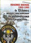 2016-04-ΑΠΡ-PRONEWS-ΤΧ#02-ΣΕΛ-40-43 – Κώστας Μαραμένος – Οι Ελληνες μαχητές που σήκωσαν τη γαλανόλευκη στη Σρεμπρένιτσα Πόλεμος Βοσνία 1992-1995 Αποκάλυψη –02