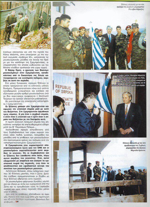 Περιοδικό ProNews, τχ#2, Απρίλιος 2016