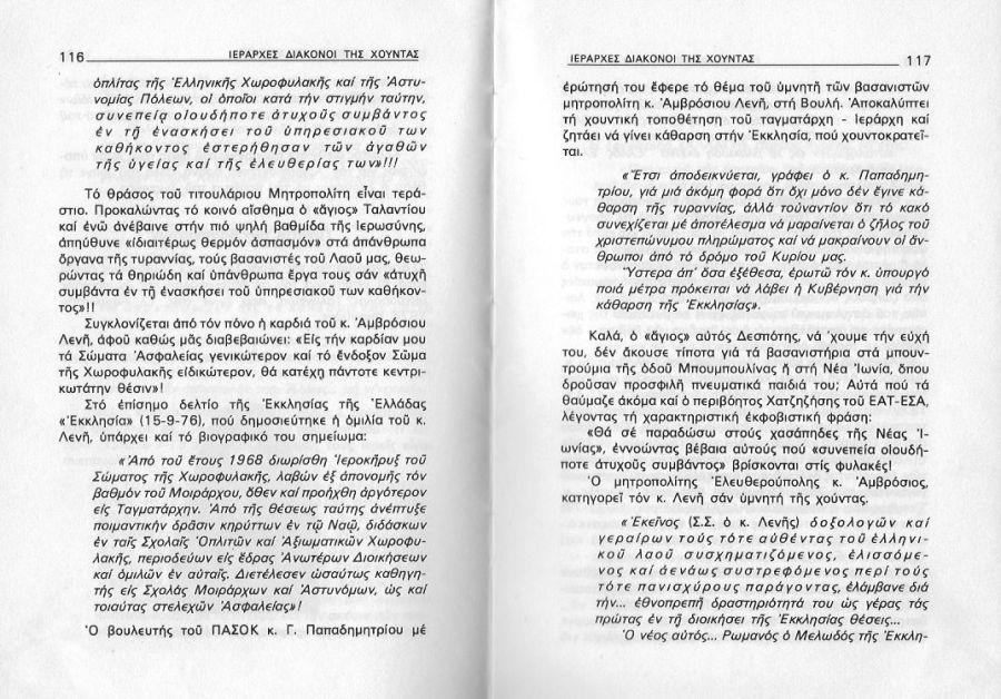 Γιάννης Γκίνης, Ιεράρχες διάκονοι της χούντας, Αθήνα, 1981, σσ. 116-117