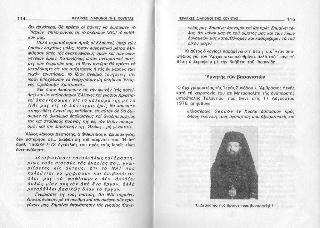 Γιάννης Γκίνης, Ιεράρχες διάκονοι της χούντας, Αθήνα, 1981, σσ. 114-115