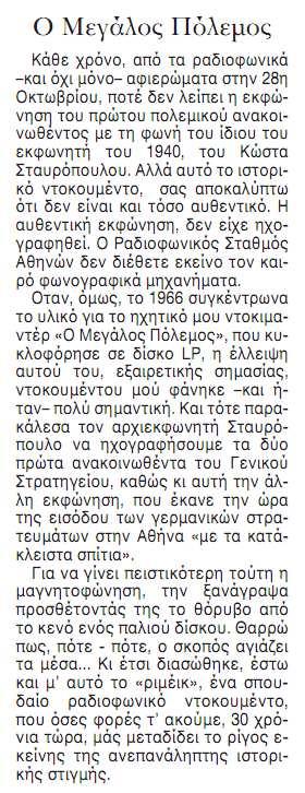 Γιώργος Κάρτερ, Ελληνική Ραδιοφωνία Τηλεόραση, Ιστορία κι ιστορίες, Καστανιώτης, 2004, σελίδα 118