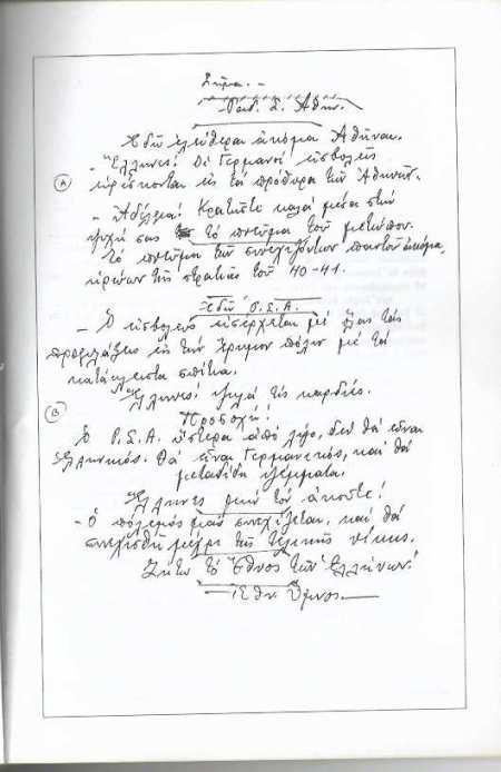 Το χειρόγραφο του Κώστα Σταυρόπουλου με την 'τελευταία εκφώνηση' πριν την είσοδο των Γερμανών στις 27 Απριλίου 1941, κι αυτό «όπως το θυμόταν», όμως το 1966.