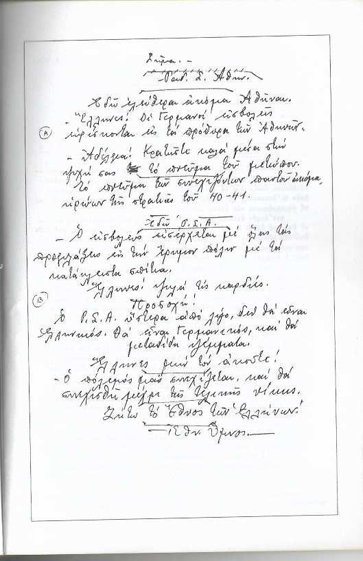Το χειρόγραφο του Δημήτρη Σταυρόπουλου με την 'τελευταία εκφώνηση' πριν την είσοδο των Γερμανών στις 27 Απριλίου 1941, κι αυτό «όπως το θυμόταν», όμως το 1966.