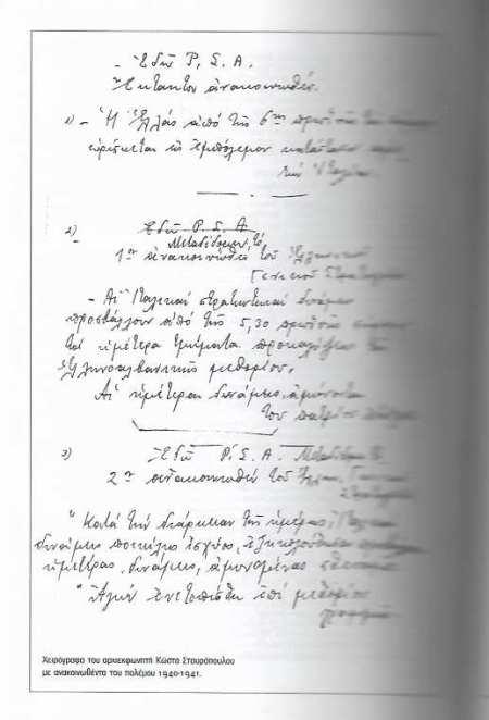 Το χειρόγραφο του Κώστα Σταυρόπουλου με το 'Πολεμικό Ανακοινωθέν 28ης Οκτωβρίου 1940', «όπως το θυμόταν», όμως το 1966.