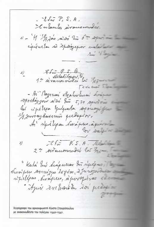 Το χειρόγραφο του Δημήτρη Σταυρόπουλου με το 'Πολεμικό Ανακοινωθέν 28ης Οκτωβρίου 1940', «όπως το θυμόταν», όμως το 1966.