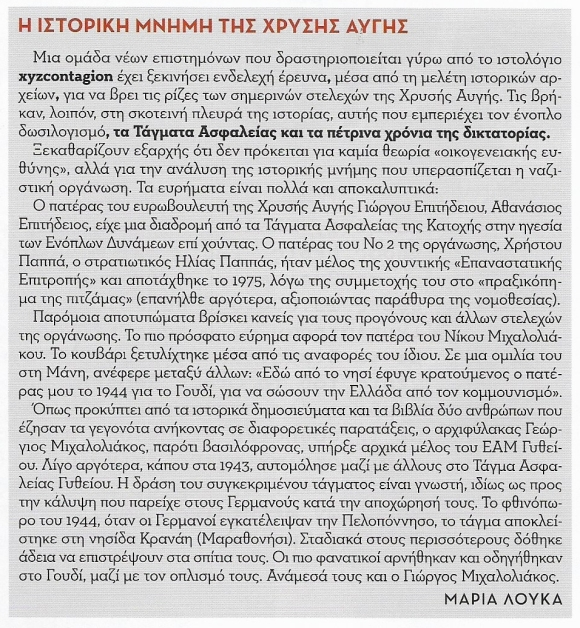 Μαρία Λούκα, Η ιστορική μνήμη της Χρυσής Αυγής (Σημείωμα στο περιοδικό The Greek Report, 18 Μαρτίου 2016, τχ #03). Συνοδεύει τα ρεπορτάζ 'Ο Ρουπακιάς και το χαμένο στοίχημα της πολιτείας' από τη Μίνα Μουστάκα και 'Released!' από τη Μαρία Ψαρά και τον Λευτέρη Μπιντέλα, σελίδες 26-29.