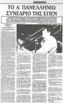1984-12-08-ΕΛΕΥΘ-ΩΡΑ – Νίκος Μιχαλολιάκος – Το Α' Πανελλήνιο συνέδριο της ΕΠΕΝ [Από Δημήτρης Ψαρράς – Η κληρονομιά ενός δικτάτορα [Εφημερίδα των Συντακτών2017]-ΣΕΛ-090
