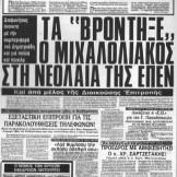 1985-03-28-ΕΛΕΥΘ-ΩΡΑ - Τα βρόντηξε ο Μιχαλολιάκος στην Νεολαία της ΕΠΕΝ [Από Δημήτρης Ψαρράς - Η κληρονομιά ενός δικτάτορα [Εφημερίδα των Συντακτών 2017]-ΣΕΛ-094