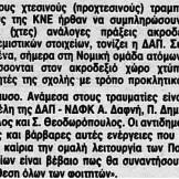 1986-04-22-ΔΑΠ - Ανακοίνωση - Μέλη μας έφαγαν ξύλο από τον Μάκη Βορίδη (Το πρωινό που ο Μάκης Βορίδης έδερνε Νεοδημοκράτες)